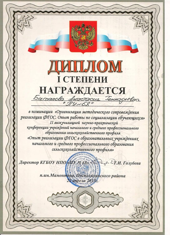 Реестр база дипломов Реестр база дипломов Москва