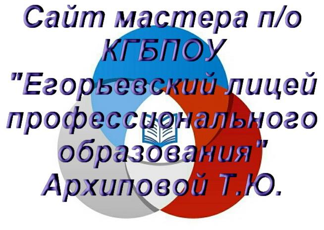 Сайт мастера п/о Архиповой Татьяны Юрьевны